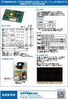 サラ製: SR-923シリーズ、アナログ式電話機用の正弦波リンガーモジュール(リンギングジェネレーター) Catalog Download
